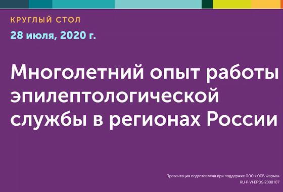 Многолетний опыт работы эпилептологической службы в регионах России