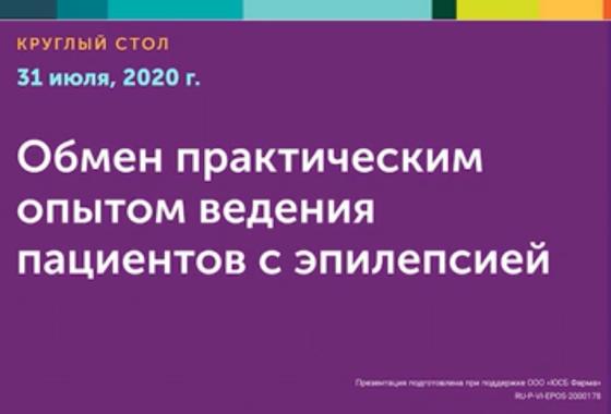 Особенности лечения пациентов с эпилепсией в регионах России