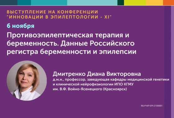 Противоэпилептическая терапия и беременность. Данные Российского регистра беременности и эпилепсии