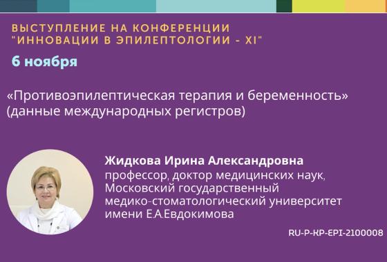 protivoepilepticheskaya-terapiya-i-beremennostь-dannye-mezhdunarodnyh-i-rossijskogo-registrov-beremennyh