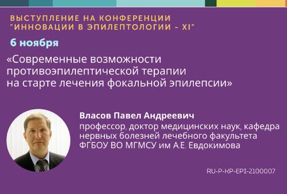 sovremennye-vozmozhnosti-protivoepilepticheskoj-terapii-na-starte-lecheniya-fokalьnoj-epilepsii.png