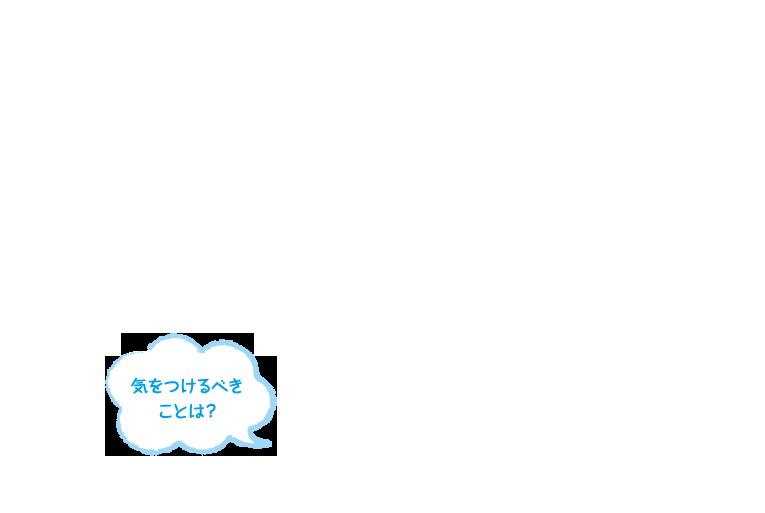 てんかん for School
