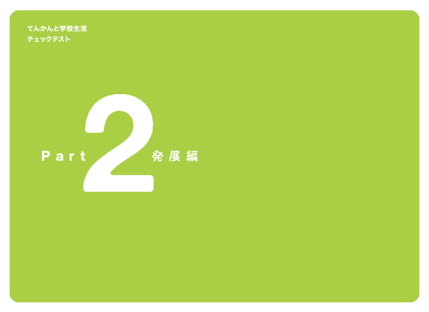 Part 2 発展編