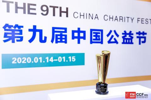 China_CSR_award_trophy